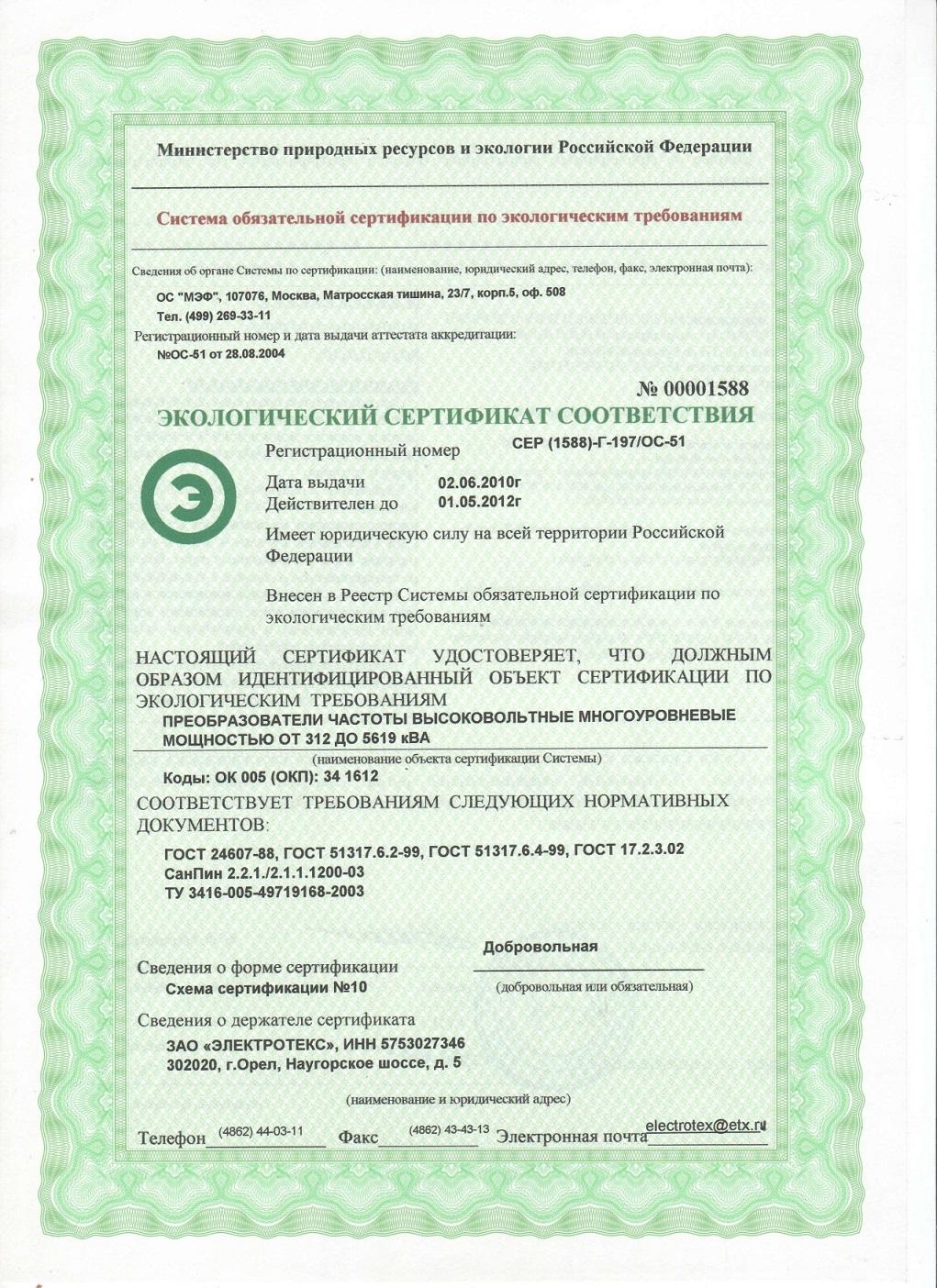 sertEKO PChVM-1