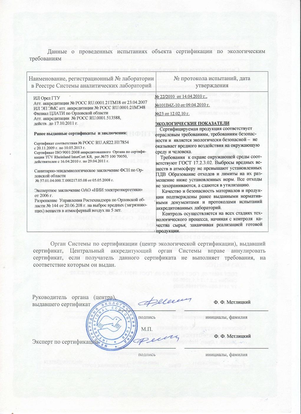 sertEKO PChVM-2